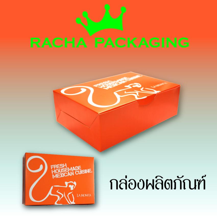 กล่องส้ม.jpg