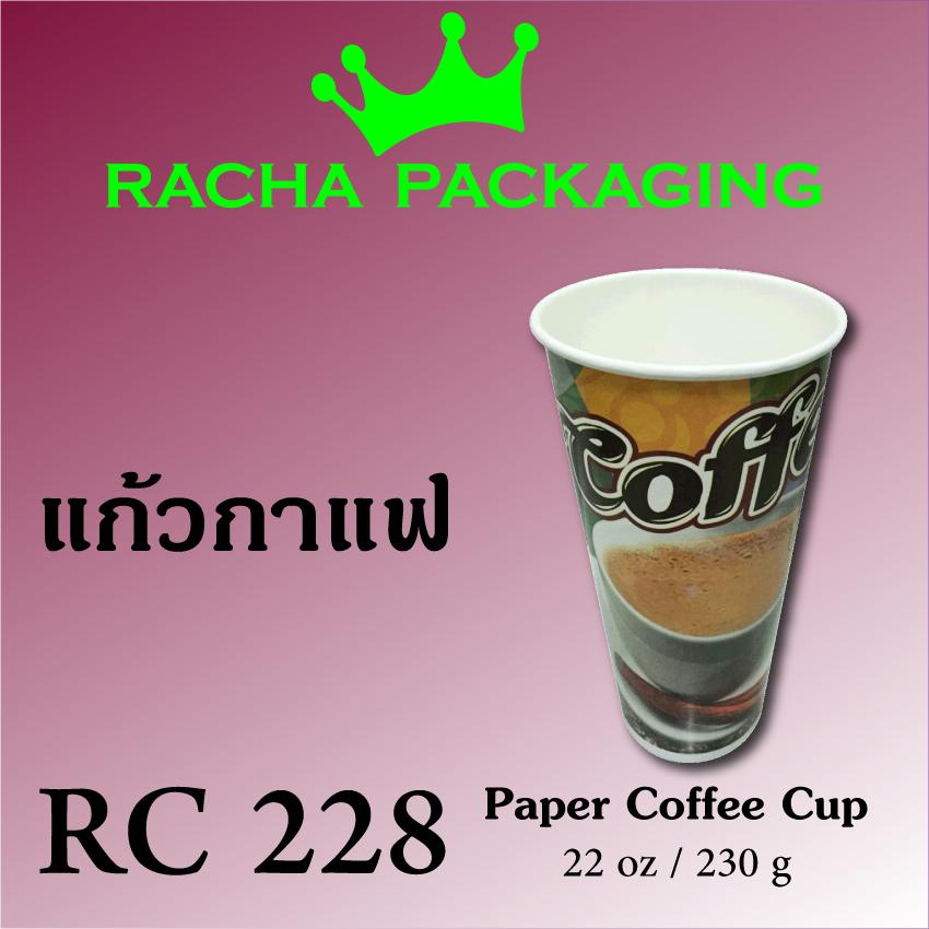 RC-228.jpg