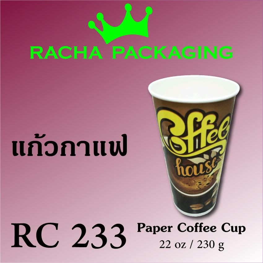 RC-233.jpg