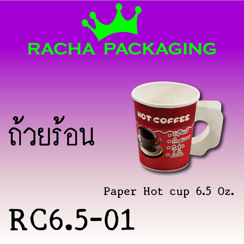 RC6.5-01.jpg